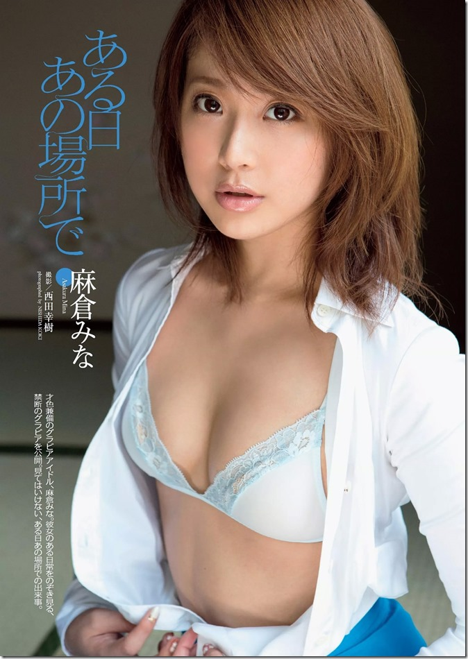 Weekly Playboy no.41 October 13th, 2014 (31)
