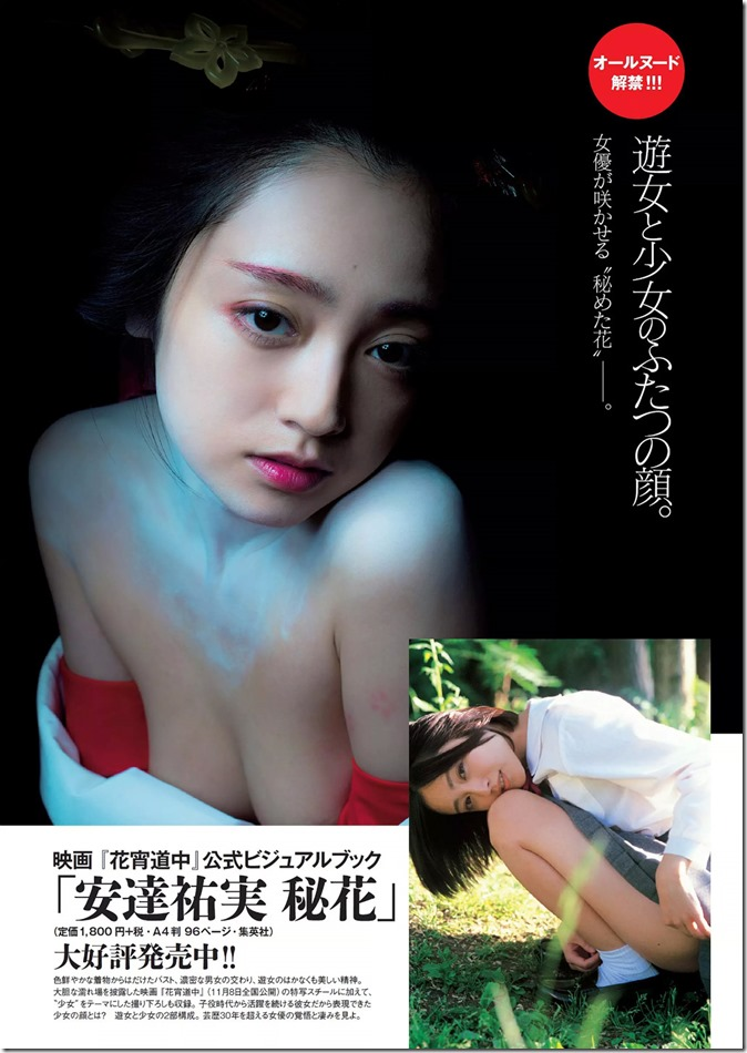 Weekly Playboy no.41 October 13th, 2014 (41)