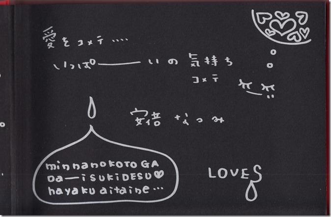 Abe Natsumi history album 1998.1.28 ~ 2004.1.25 (4)