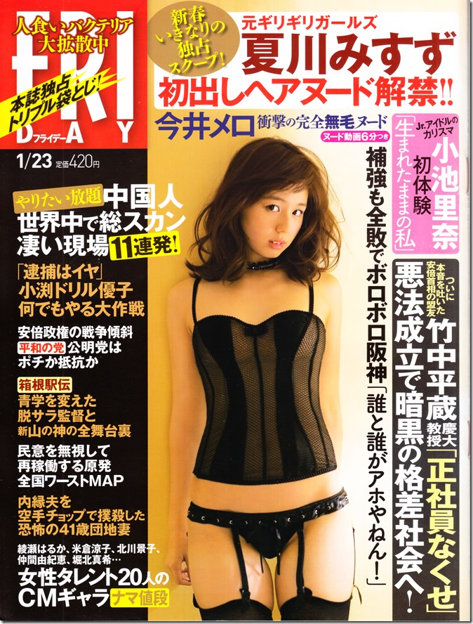 FRIDAY 1.23 issue ft. covergirl Koike Rina (1)