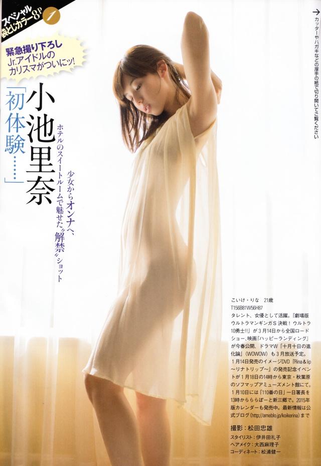 FRIDAY 1.23 issue ft. covergirl Koike Rina (9)