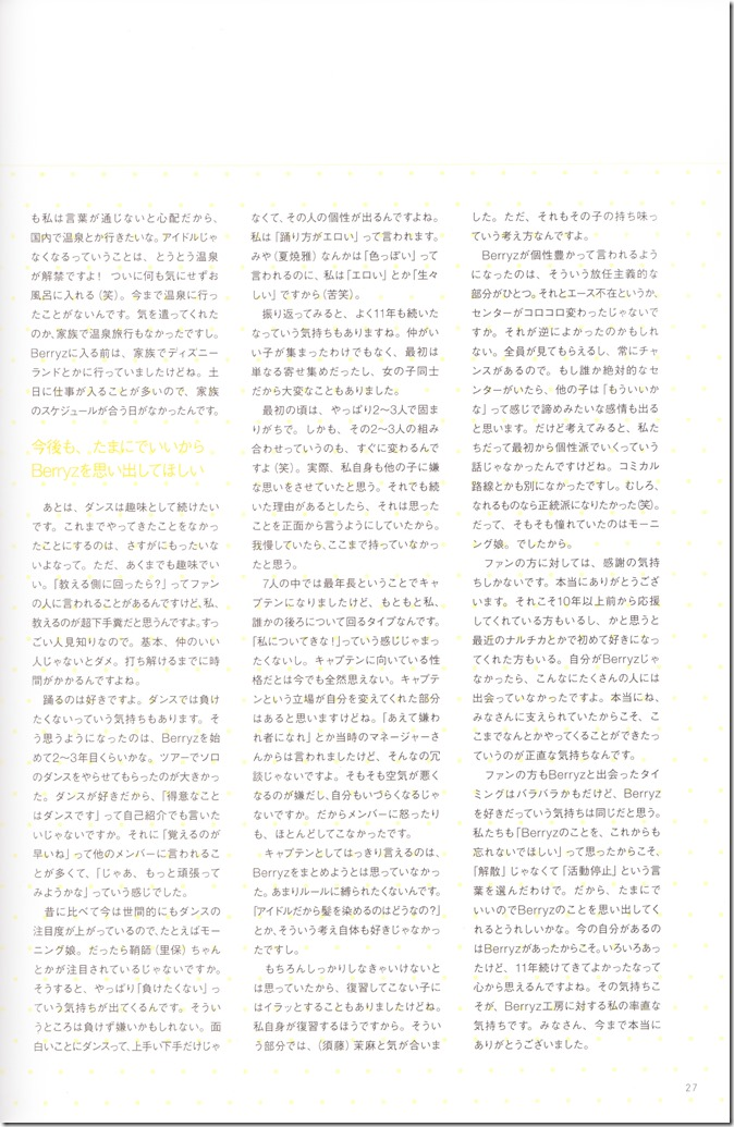 Berryz Koubou 2004-2015 The Final Photo Book (29)