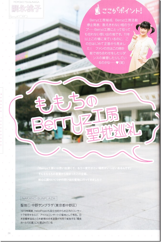 Berryz Koubou 2004-2015 The Final Photo Book (30)