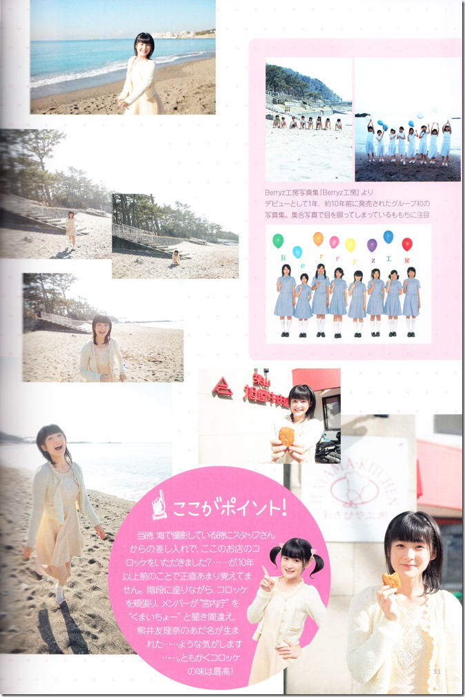 Berryz Koubou 2004-2015 The Final Photo Book (33)