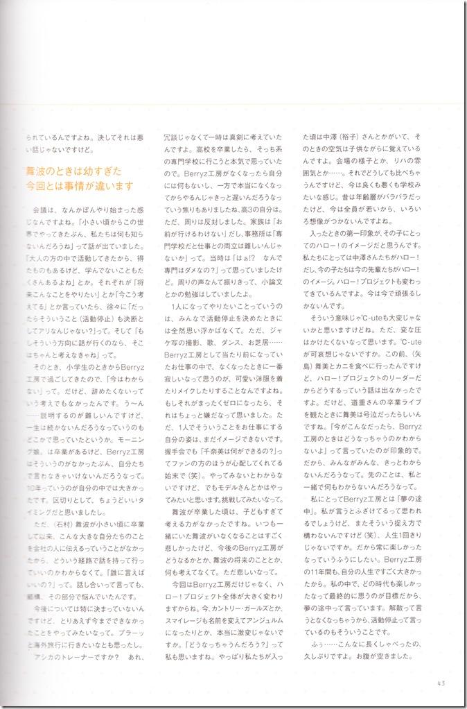 Berryz Koubou 2004-2015 The Final Photo Book (45)