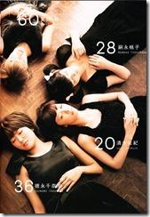 Berryz Koubou 2004-2015 The Final Photo Book (5)