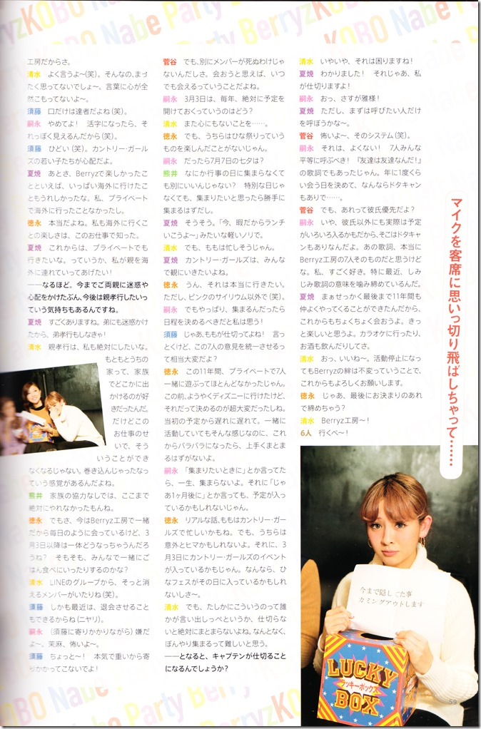 Berryz Koubou 2004-2015 The Final Photo Book (61)