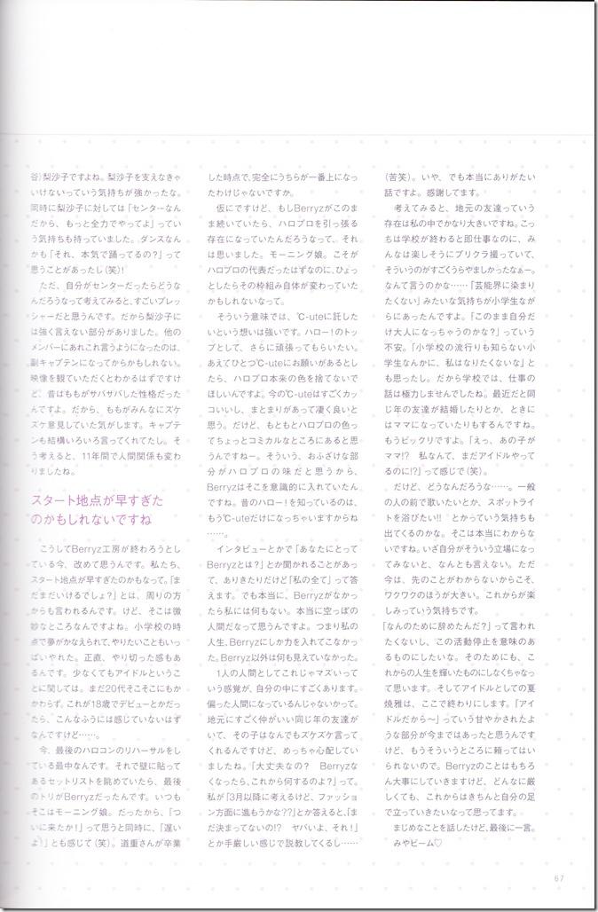 Berryz Koubou 2004-2015 The Final Photo Book (69)