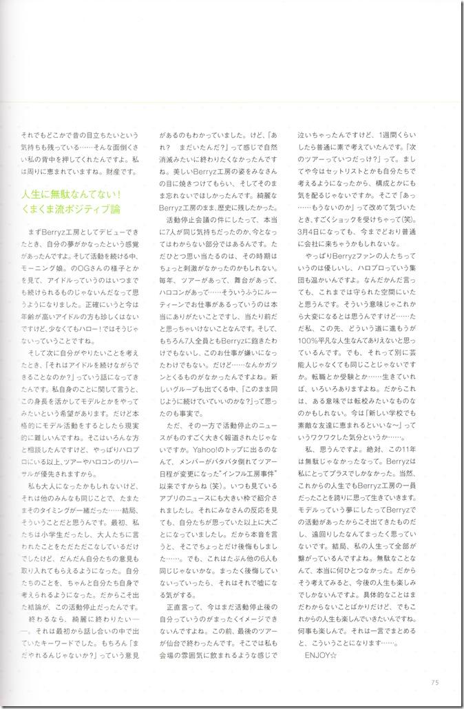 Berryz Koubou 2004-2015 The Final Photo Book (77)