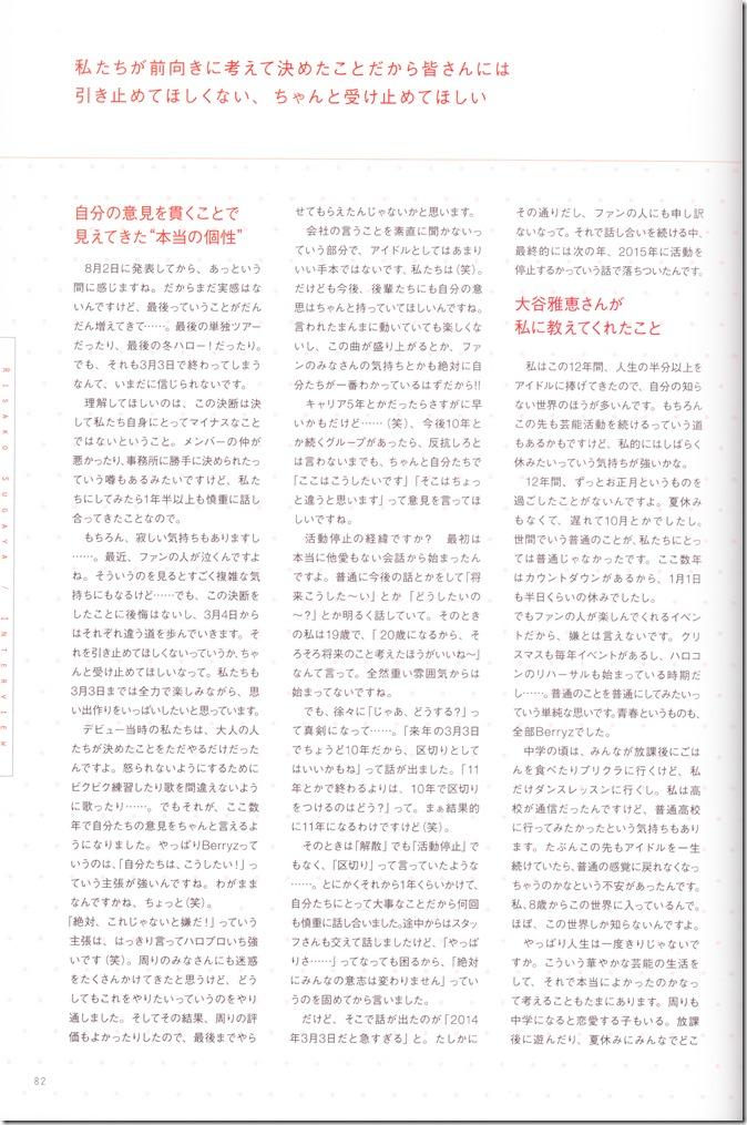 Berryz Koubou 2004-2015 The Final Photo Book (84)