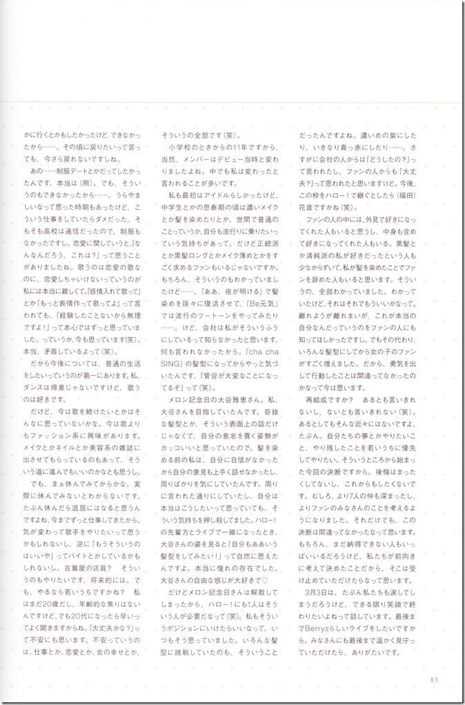 Berryz Koubou 2004-2015 The Final Photo Book (85)