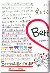 Berryz Koubou 2004-2015 The Final Photo Book (94)