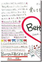 Berryz Koubou 2004-2015 The Final Photo Book (94)