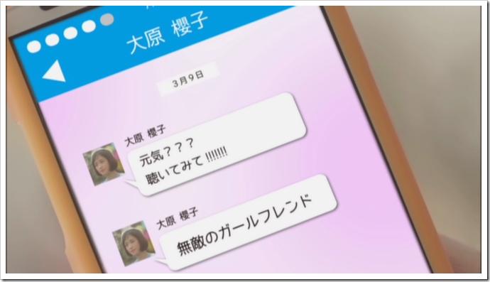 Ohara Sakurako in Muteki no Girlfriend (2)