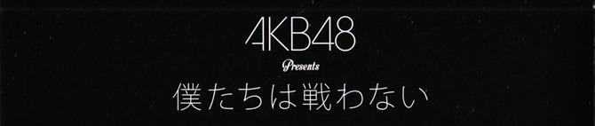 AKB48 in Bokutachi wa tatakawanai (2)