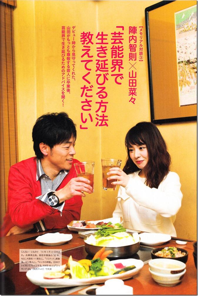 Yamada Nana sotsugyou memorial photo book 4 3=7 shashinshuu (125)