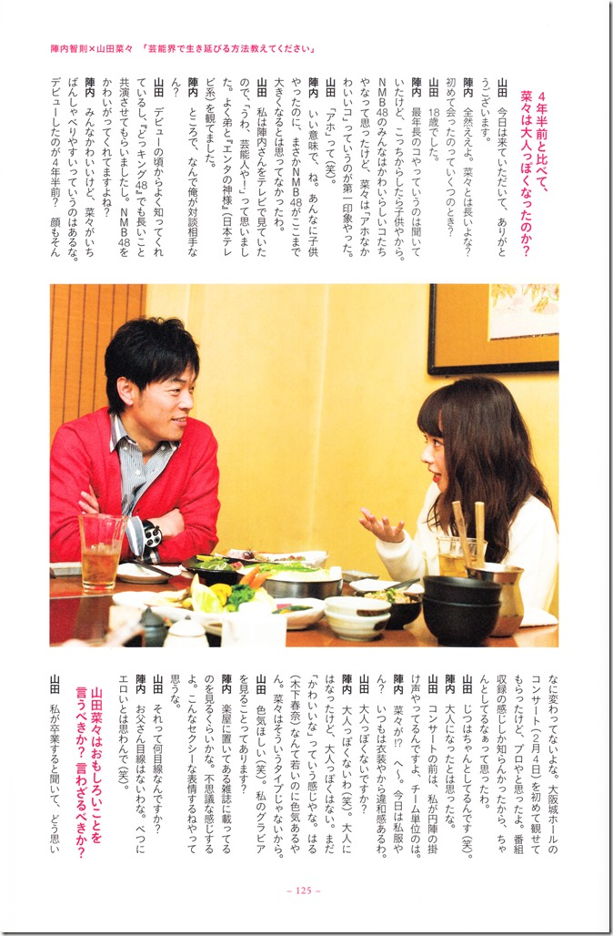 Yamada Nana sotsugyou memorial photo book 4 3=7 shashinshuu (126)