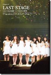 Yamada Nana sotsugyou memorial photo book 4 3=7 shashinshuu (130)