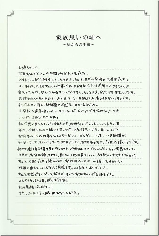 Yamada Nana sotsugyou memorial photo book 4 3=7 shashinshuu (144)