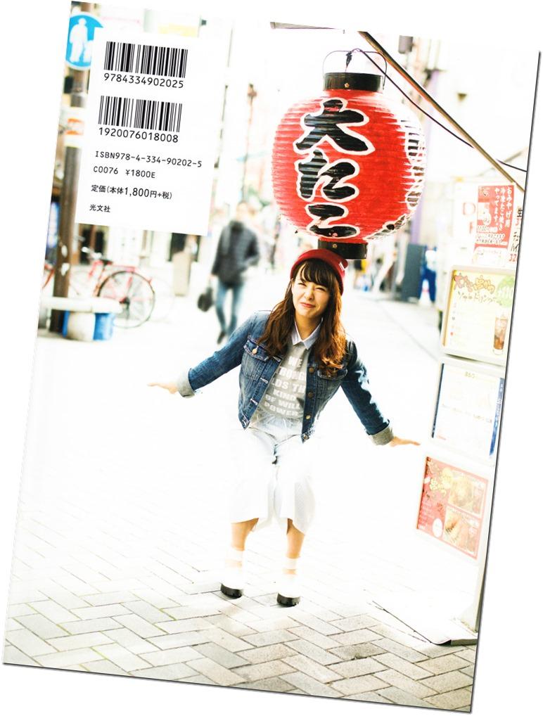 Yamada Nana sotsugyou memorial photo book 4 3=7 shashinshuu (148)