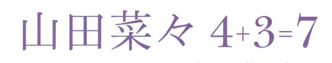 Yamada Nana sotsugyou memorial photo book 4 3=7 shashinshuu (2)