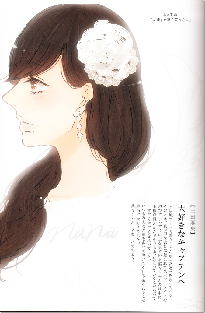 Yamada Nana sotsugyou memorial photo book 4 3=7 shashinshuu (68)