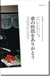 Yamada Nana sotsugyou memorial photo book 4 3=7 shashinshuu (69)