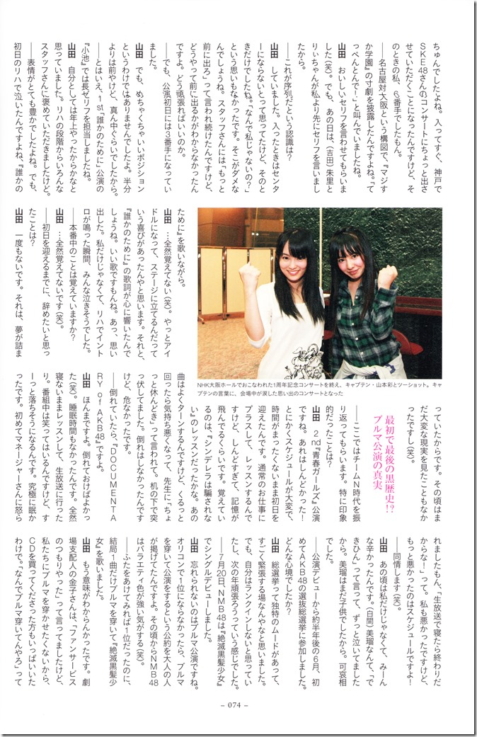 Yamada Nana sotsugyou memorial photo book 4 3=7 shashinshuu (75)