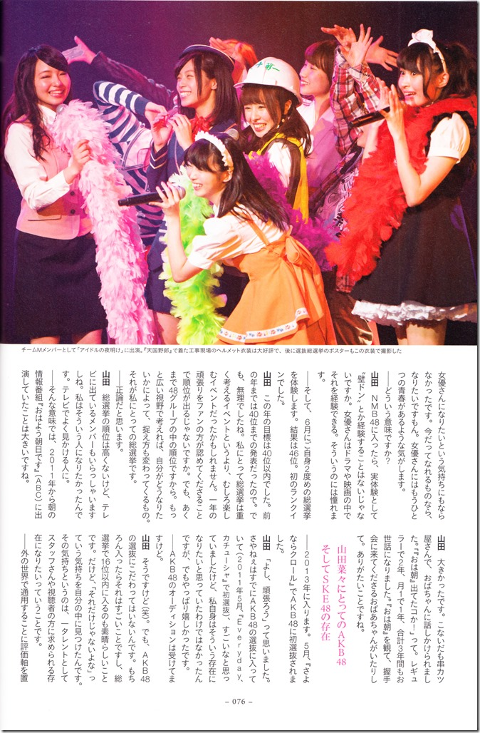 Yamada Nana sotsugyou memorial photo book 4 3=7 shashinshuu (77)