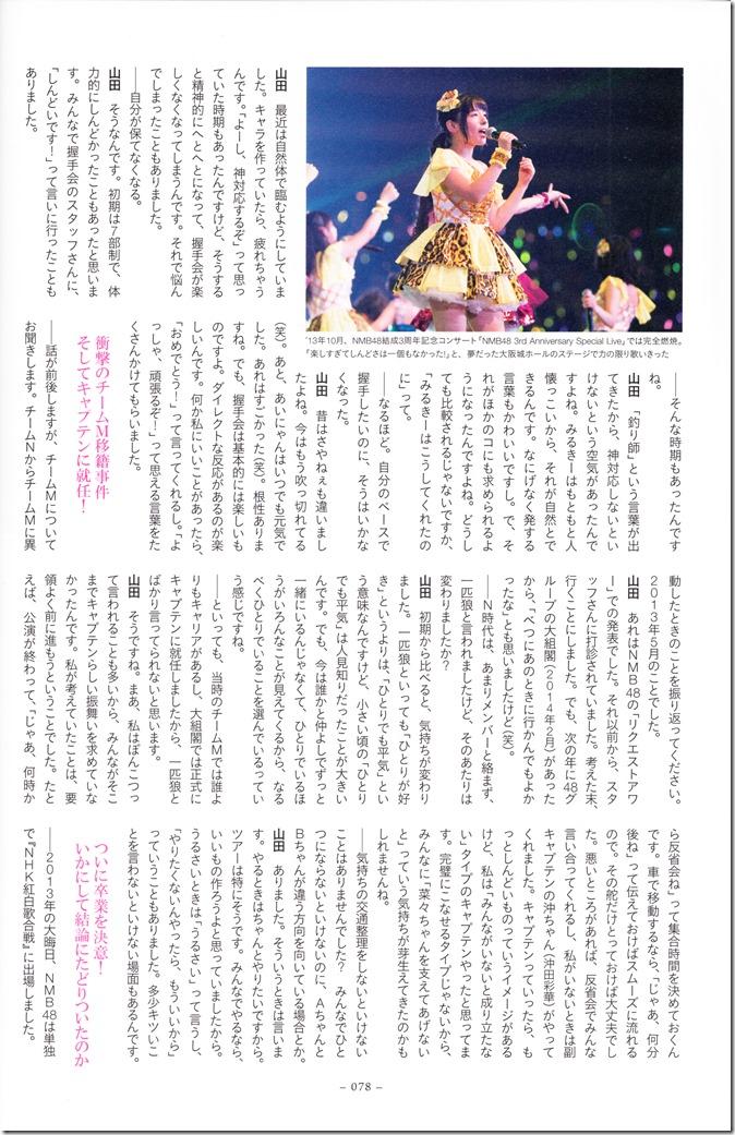 Yamada Nana sotsugyou memorial photo book 4 3=7 shashinshuu (79)