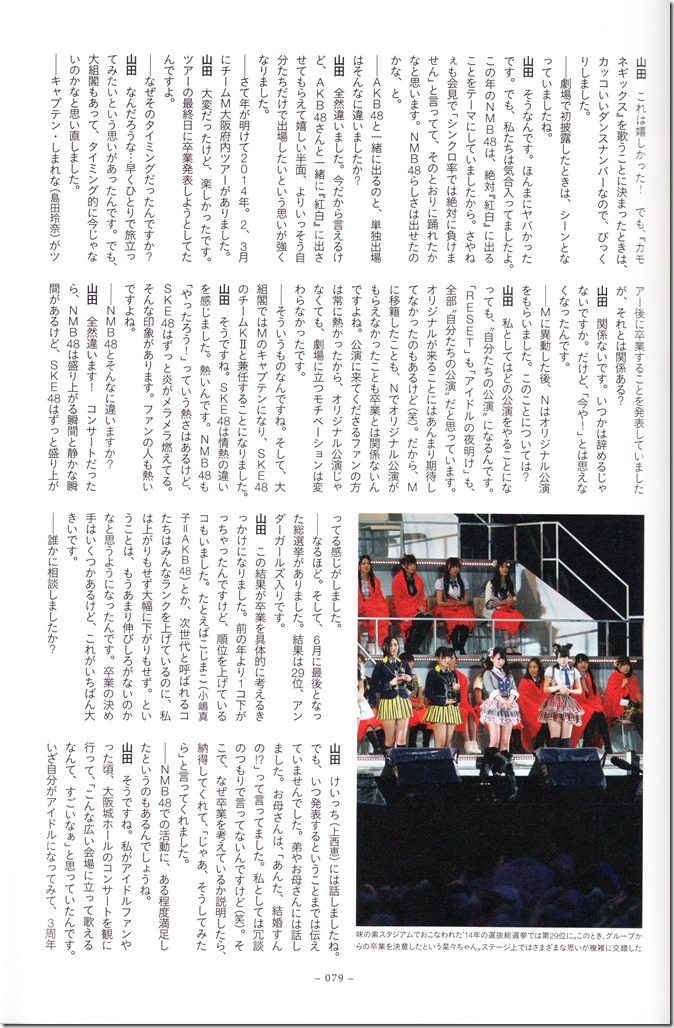 Yamada Nana sotsugyou memorial photo book 4 3=7 shashinshuu (80)
