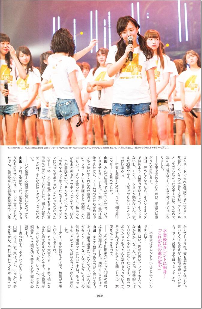 Yamada Nana sotsugyou memorial photo book 4 3=7 shashinshuu (81)