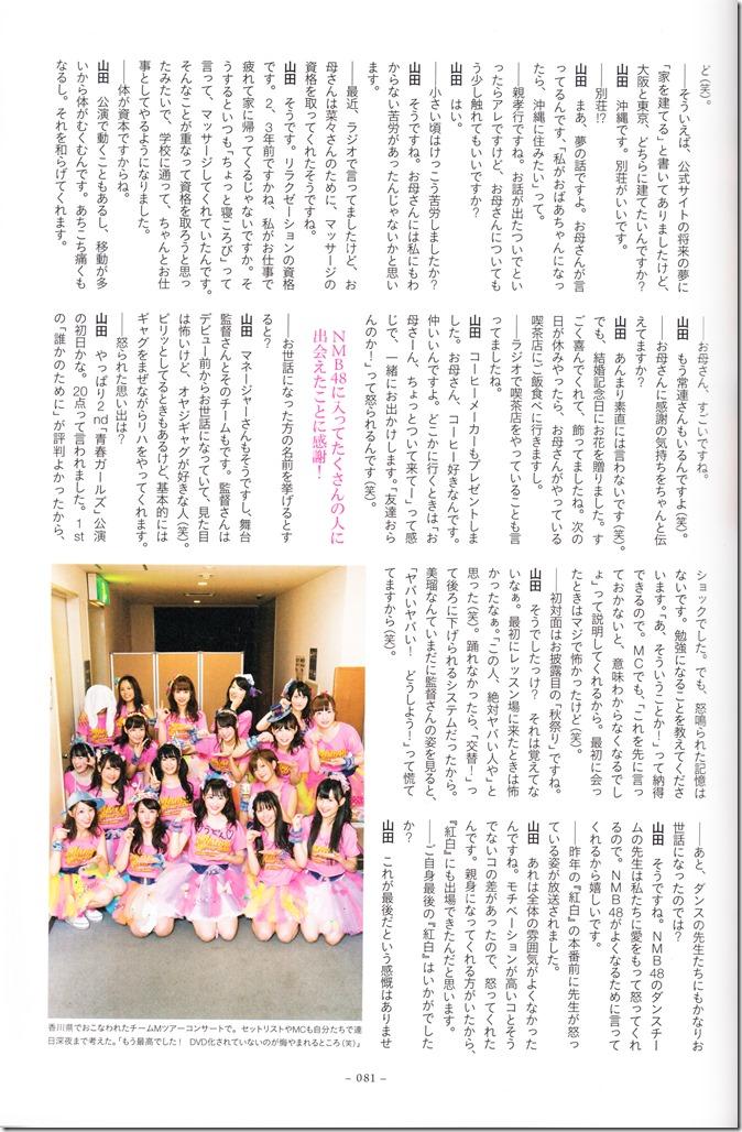 Yamada Nana sotsugyou memorial photo book 4 3=7 shashinshuu (82)