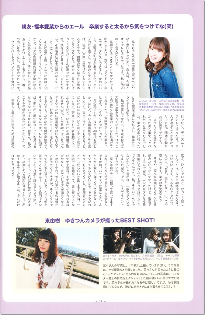 Yamada Nana sotsugyou memorial photo book 4 3=7 shashinshuu (85)