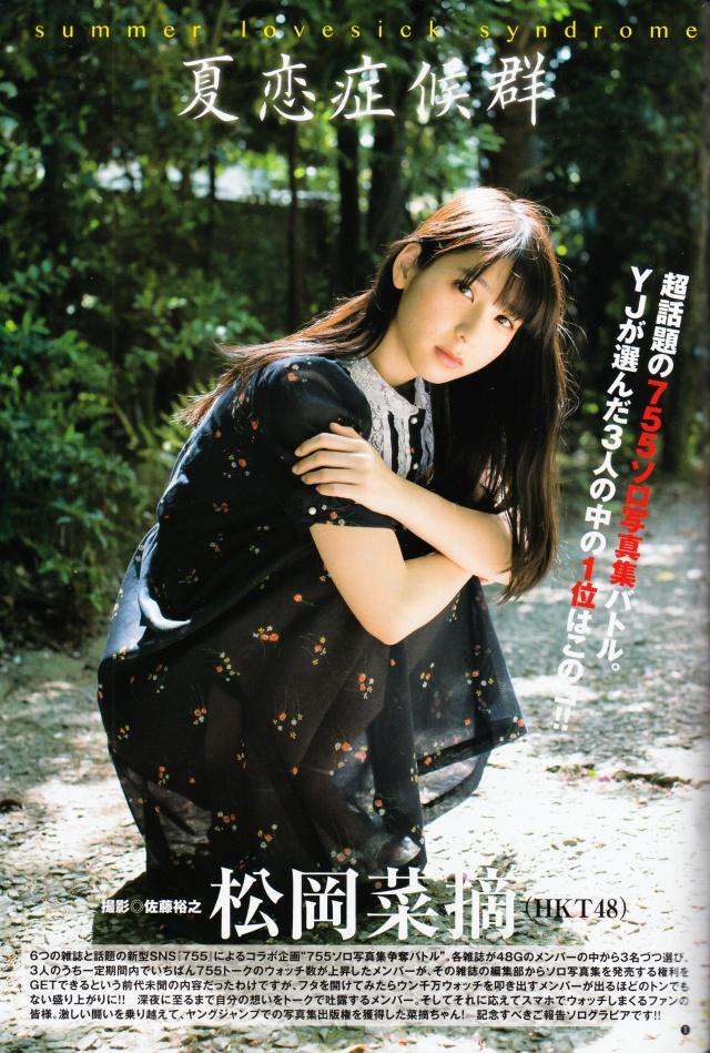Young Jump no.26 June 11th, 2015 (12)