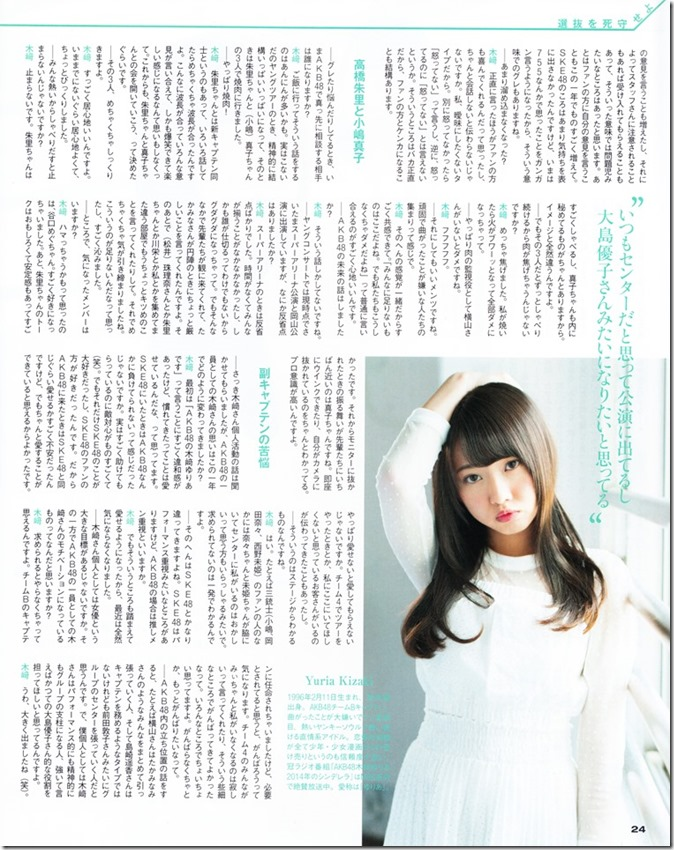 BUBKA July 2015 issue featuring covergirl Miyawaki Sakura (23)