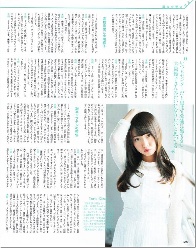 BUBKA July 2015 issue featuring covergirl Miyawaki Sakura (23)