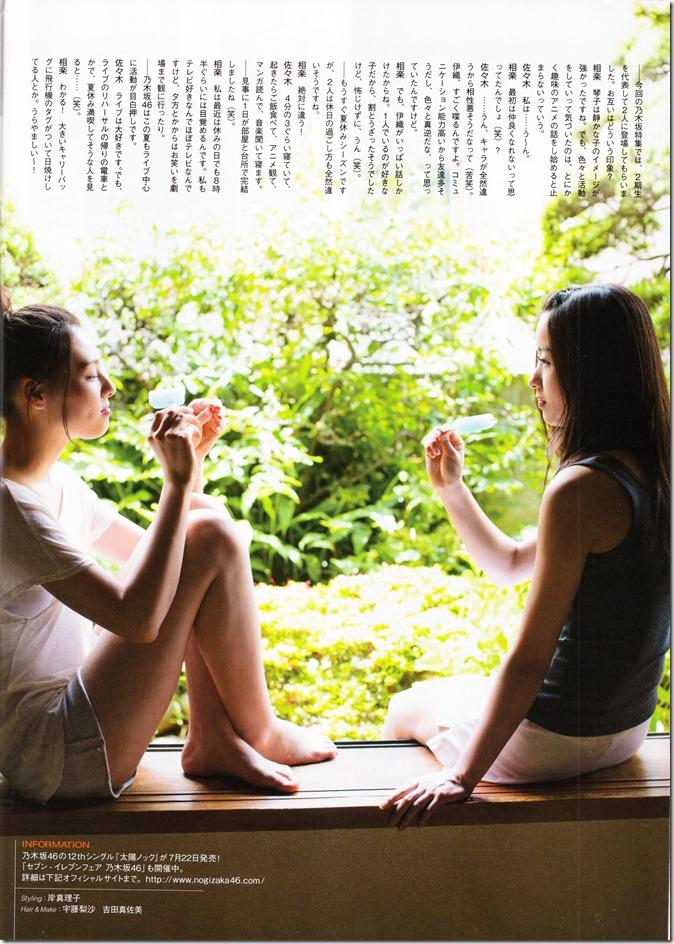ENTAME August 2015 issue featuring Covergirl Miyawaki Sakura (30)