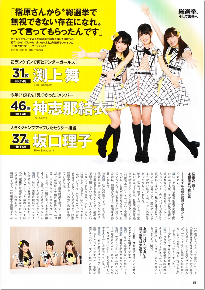 ENTAME August 2015 issue featuring Covergirl Miyawaki Sakura (34)