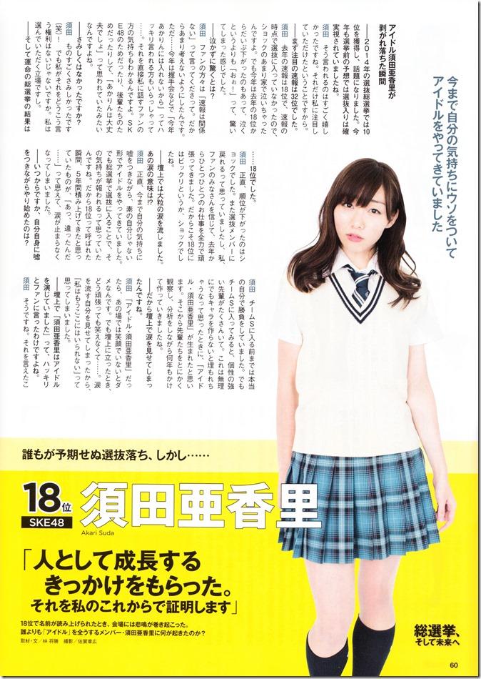ENTAME August 2015 issue featuring Covergirl Miyawaki Sakura (36)