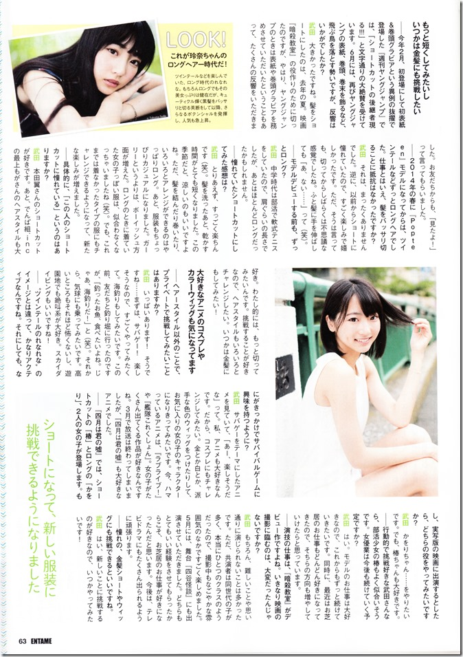 ENTAME August 2015 issue featuring Covergirl Miyawaki Sakura (39)