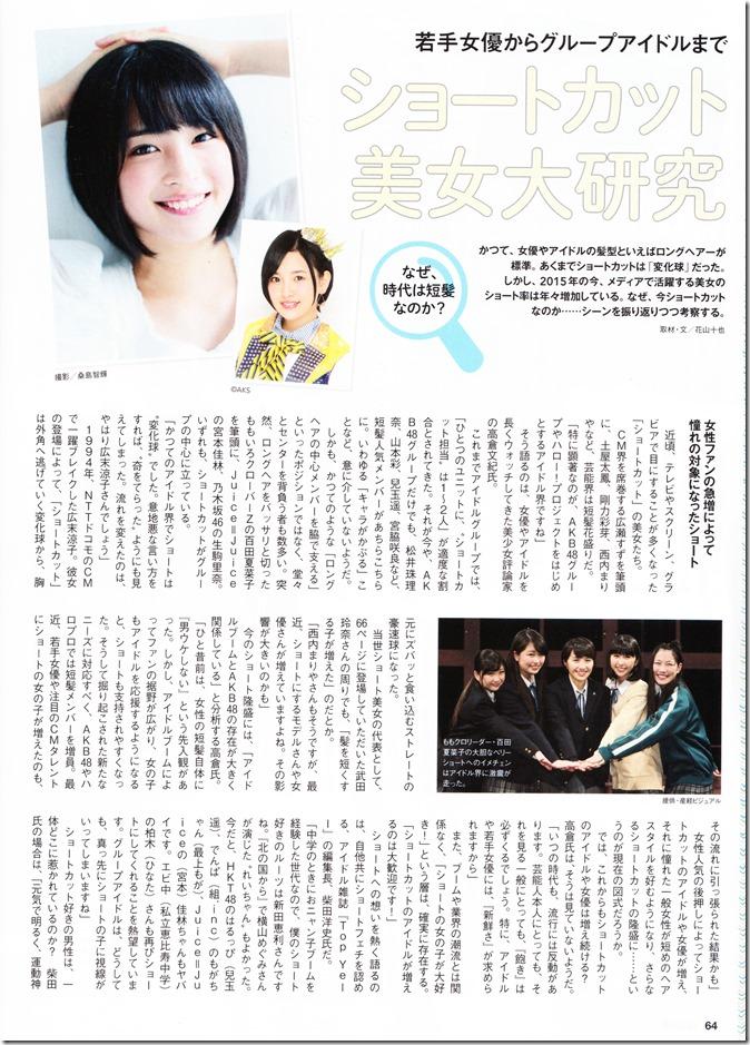 ENTAME August 2015 issue featuring Covergirl Miyawaki Sakura (40)