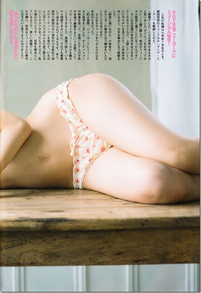 FLASH Special gravure best December 5th, 2014 issue (15)