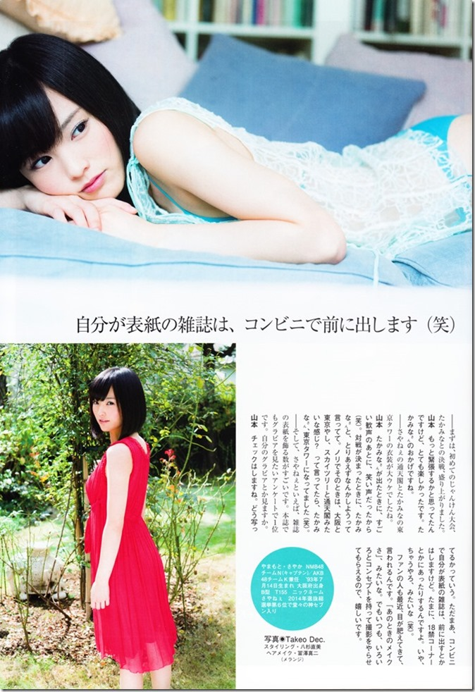 FLASH Special gravure best December 5th, 2014 issue (26)