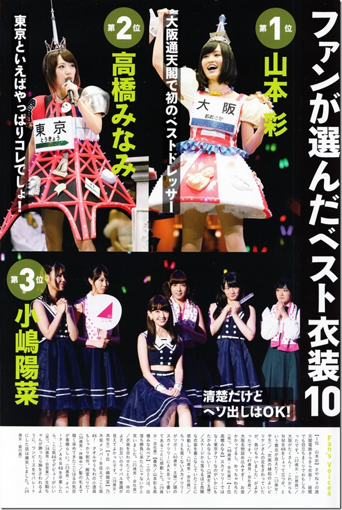 FLASH Special gravure best December 5th, 2014 issue (35)