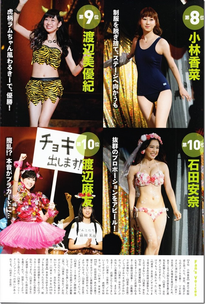 FLASH Special gravure best December 5th, 2014 issue (37)
