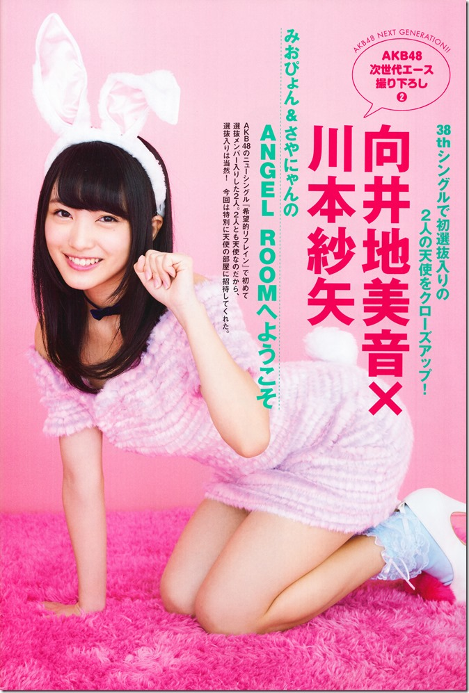 FLASH Special gravure best December 5th, 2014 issue (62)
