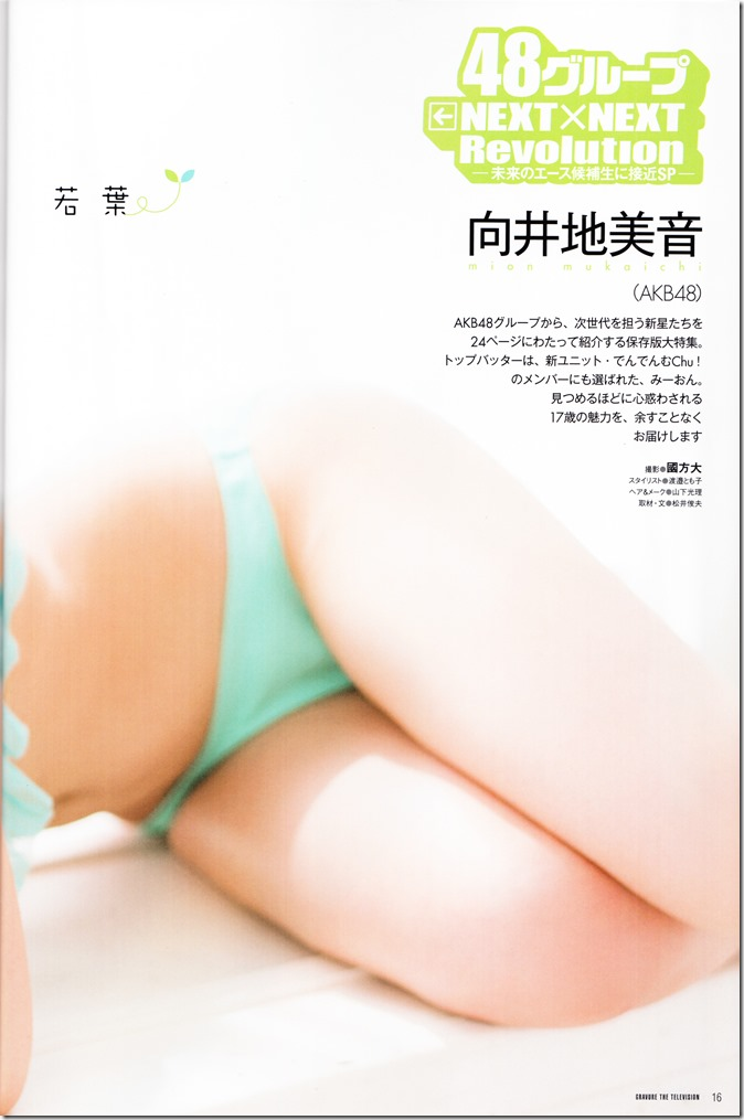 GRAVURE THE TELEVISION Vol.40 June 2nd, 2015 issue featuring Covergirl Miyawaki Sakura (18)