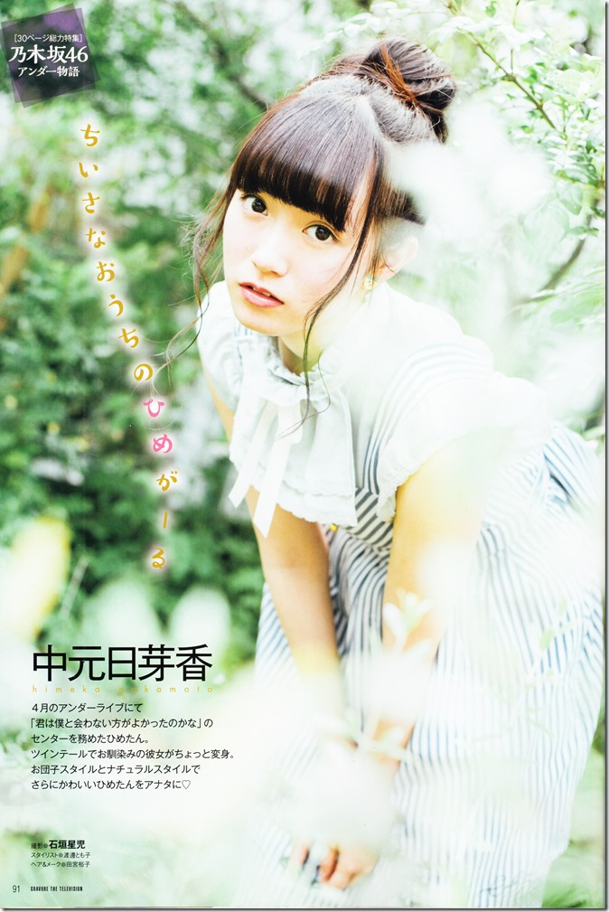 GRAVURE THE TELEVISION Vol.40 June 2nd, 2015 issue featuring Covergirl Miyawaki Sakura (51)