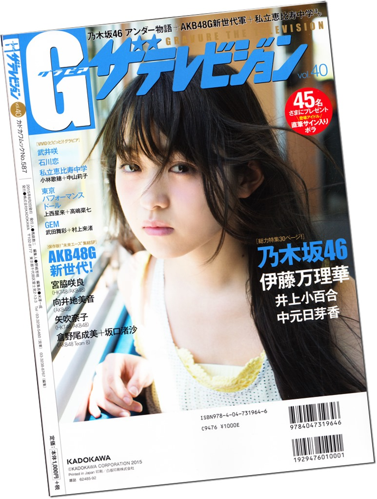 GRAVURE THE TELEVISION Vol.40 June 2nd, 2015 issue featuring Covergirl Miyawaki Sakura (62)